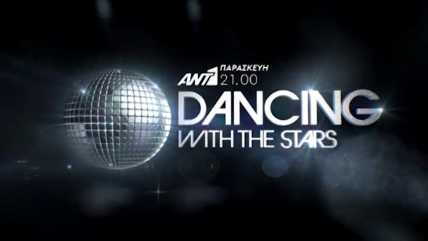 Dancing with the stars – Παρασκευή 16/2